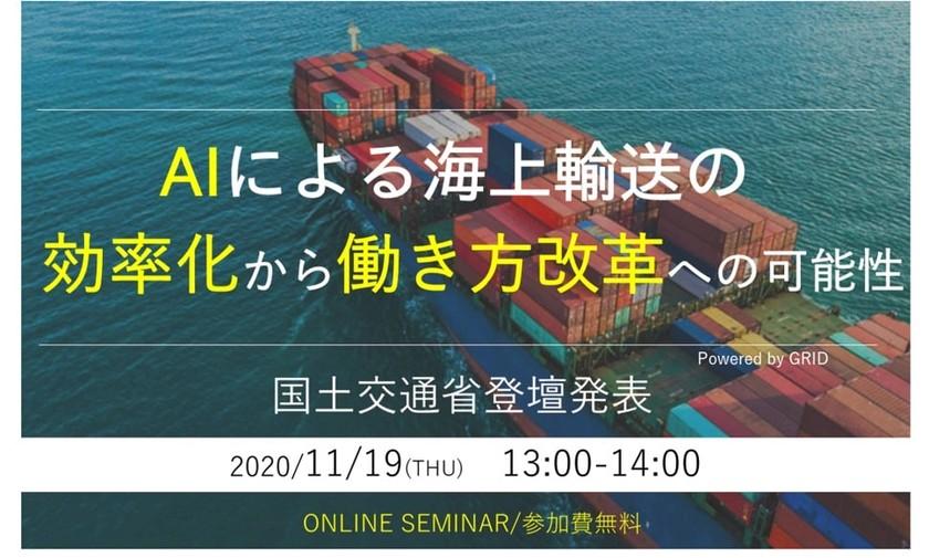 国交省登壇「AIによる海上輸送の効率化から働き方改革への可能性」 オンラインセミナー