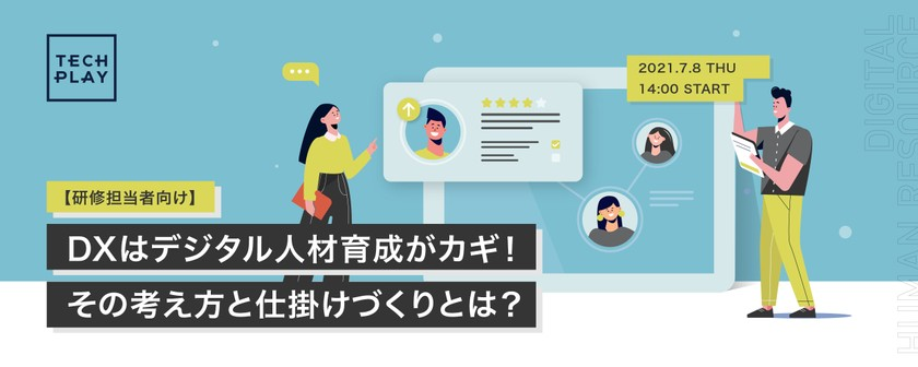 【研修担当者向け】DXはデジタル人材育成がカギ!その考え方と仕掛けづくりとは?