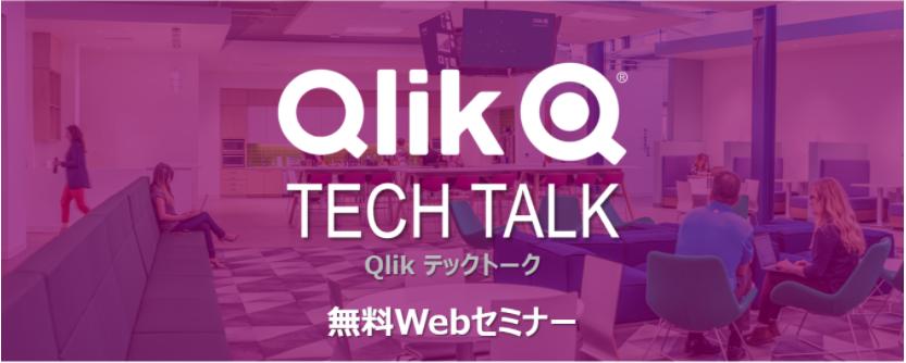 【無料Webセミナー】アクティブインテリジェンスを実現するための Qlik Sense Enterprise SaaS の新しいコラボレーション機能の紹介