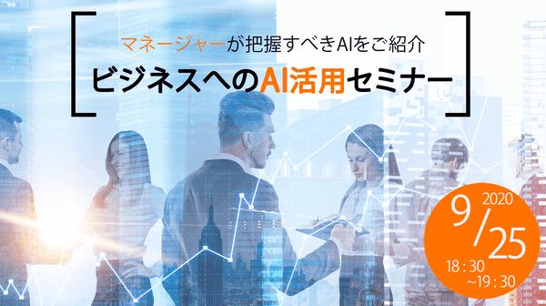 【AI・オンライン・無料】管理者・マネージャー向け ビジネスへのAI活用セミナー