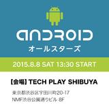Androidオールスターズ