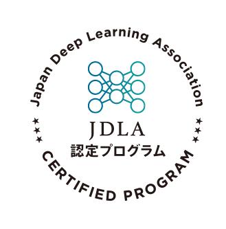 【2020年2月試験向け】E資格認定プログラム【説明会】