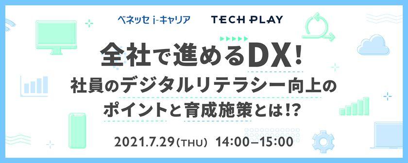全社で進めるDX!社員のデジタルリテラシー向上のポイントと育成施策とは!?