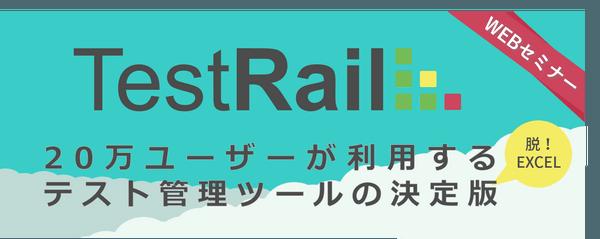 テストマネジメントのベストプラクティスのすすめ~テスト管理ツール TestRailのご紹介~