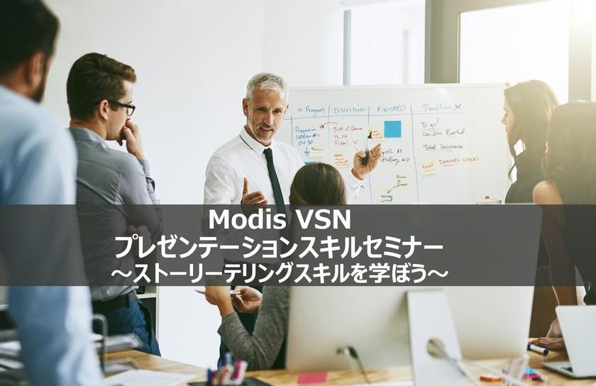 Modis VSN プレゼンテーションスキルセミナー