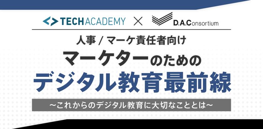 【人事/マーケ責任者向け】マーケターのためのデジタル教育最前線