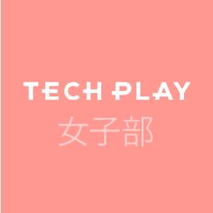 【オンライン開催】2/22(月) TECH PLAY女子部もくもく会 #techplaygirls
