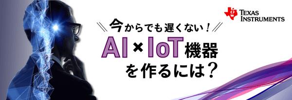 【初心者必見】今からでも遅くない!AI x IoT機器を作るには? <無料セミナー>