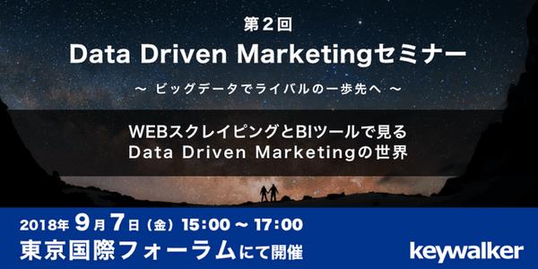 Data Driven Marketingセミナー ビッグデータとBIツールでライバルの一歩先へ!!