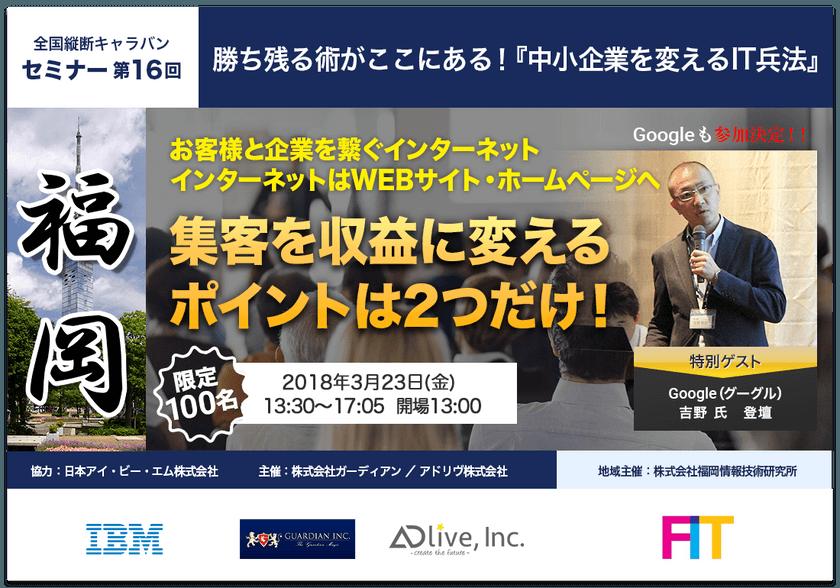 Google・IBMが語る! 【全国縦断キャラバンセミナー】『中小企業を変えるIT兵法』