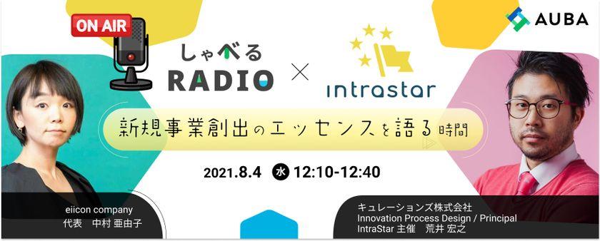 『-しゃべるRADIO×IntraStar- ~新規事業創出TIPS TIME~』