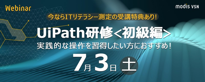 【UiPath研修<初級編>】ITリテラシー測定の特典あり!実践的な操作を習得したい方におすすめ!(オンライン開催)・7/3
