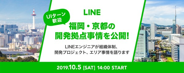 【UIターン歓迎】福岡・京都の開発拠点事情を公開! -LINEエンジニアが組織体制、開発プロジェクト、エリア事情を語ります-