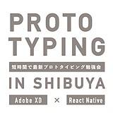 [初心者歓迎] Adobe XDを使った遷移するモックデザイン制作からReactNativeを使った動く簡易ページ制作まで 最新のプロトタイプ作成の勉強会