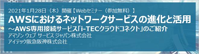 【1月28日開催 Webセミナー】AWSにおけるネットワークサービスの進化と活用~AWS専用接続サービス「i-TECクラウドコネクト」のご紹介(参加無料)