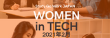 【海外女性エンジニアとの交流会】WOMEN in TECH