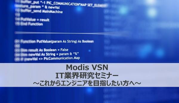 Modis VSN IT業界研究セミナー