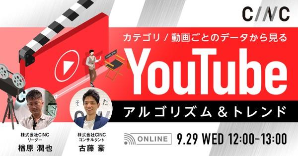 カテゴリ/動画ごとのデータから見る YouTubeアルゴリズム&トレンド