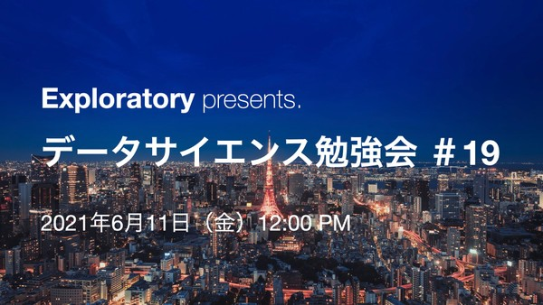 Exploratory データサイエンス勉強会 #19(オンライン)