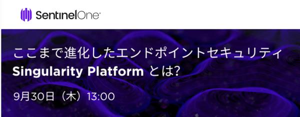 ここまで進化したエンドポイントセキュリティ Singularity Platform とは?