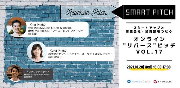 "「SmartPitch」オンライン""リバース""ピッチイベントVol.17"