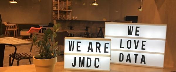 【JMDCウェビナー】データとICTを活用した臨床試験の効率化