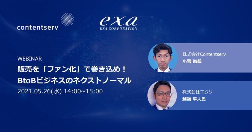 5/26(水)開催 EXA&Contentserv共催ウェビナー【販売を「ファン化」で巻き込め!BtoBビジネスのネクストノーマル】