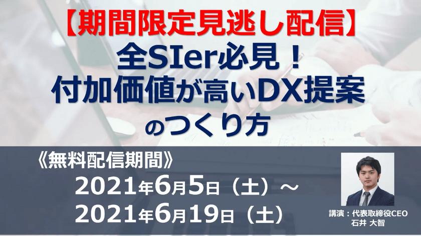【無料見逃し配信】全SIer必見!付加価値が高いDX提案のつくり方