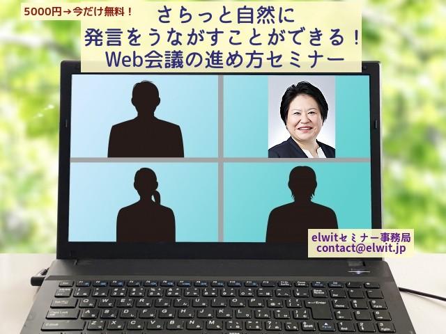 【無料】さらっと自然に発言をうながすことができる!Web会議の進め方セミナー