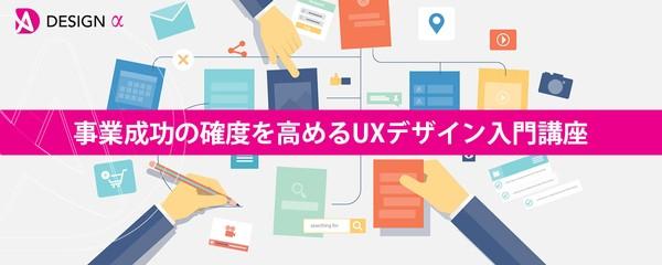 【オンライン開催】事業成功の確度を高めるUXデザイン入門講座※ご好評につき再々増枠しました