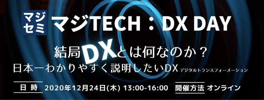結局DXとは何なのか?[マジTECH:DX DAY] ~日本一わかりやすく説明したいDX(デジタルトランスフォーメーション)~