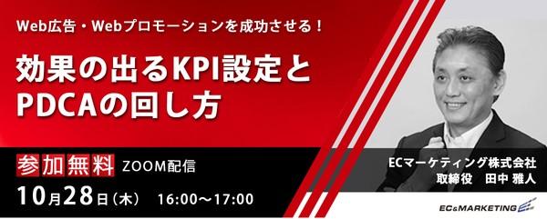 【10/28開催】第3回「Web広告・Webプロモーションを成功させる!効果の出るKPI設定とPDCAの回し方」