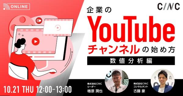 企業のYouTubeチャンネルの始め方~数値分析編~