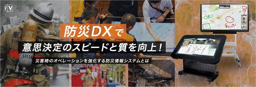 【無料セミナー】防災DXで意思決定のスピードと質を向上! ~災害時のオペレーションを強化する防災情報システムとは~