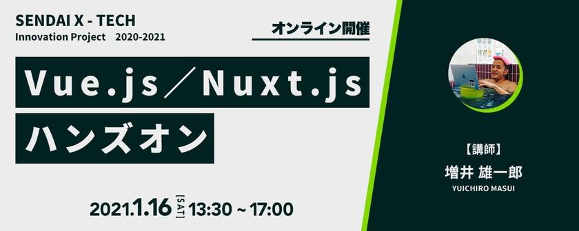 【オンライン開催!】Vue.js/Nuxt.jsハンズオン
