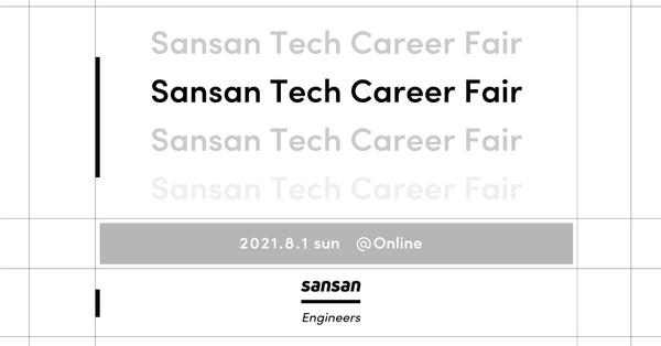 エンジニア向けイベント【Sansan Tech Career Fair】