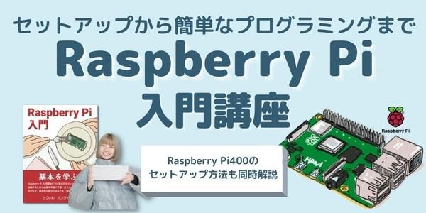 Raspberry Pi 入門 (初期設定からプログラミングをはじめるまでの定番講座)