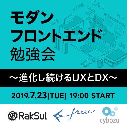 モダンフロントエンド勉強会〜進化し続けるUXとDX〜