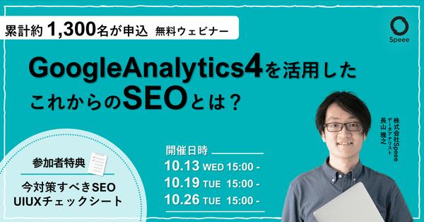 【10/19開催】『Google Analytics 4』を活用した、これからのSEOとは? [参加者特典あり]