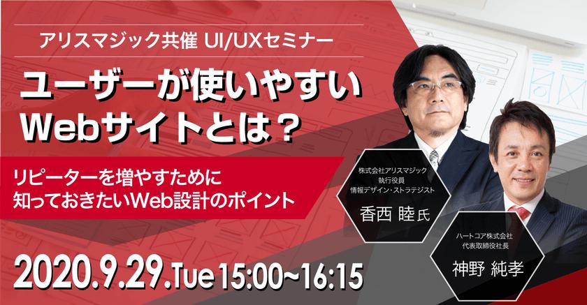 【 UI/UXセミナー】ユーザーが使いやすいWebサイトとは? 〜リピーターを増やすために知っておきたいWeb設計のポイント〜
