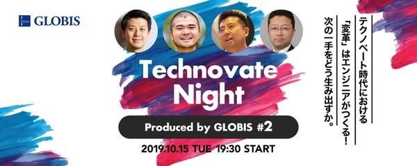 【CTO対談】Technovate Night Produced by GLOBIS #2~テクノベート時代における「変革」はエンジニアがつくる!次の一手をどう生み出すか~