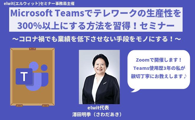 Microsoft Teamsでテレワークの生産性を300%以上にする方法を習得!セミナー ~コロナ禍でも業績を低下させない手段をモノにする!~