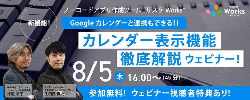 8/5(木)16時〜【サスケWorks】Googleカレンダーと連携もできる! 新機能! カレンダー表示機能徹底解説!