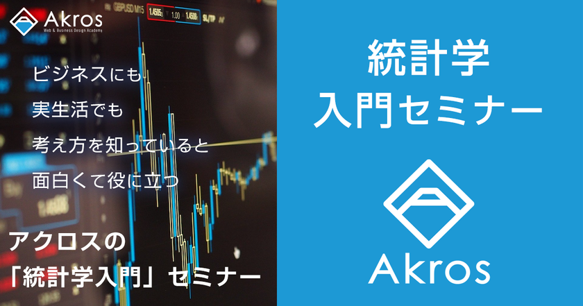 【オンライン開催】初心者向け統計学入門セミナー
