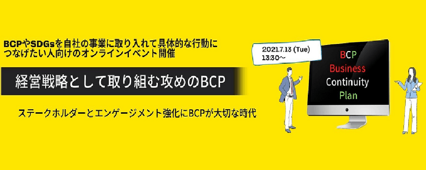 経営戦略として取り組む「攻めのBCP」 ステークホルダーとエンゲージメント強化にBCPが大切な時代