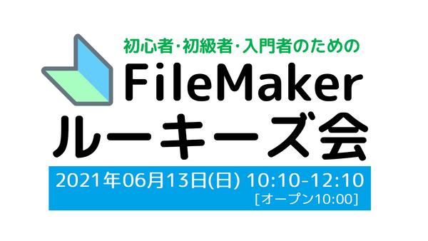 FileMaker勉強会のFMルーキーズ会 #18【オンライン&オフライン両方】[告知専用版]※参加方法ご確認下さい