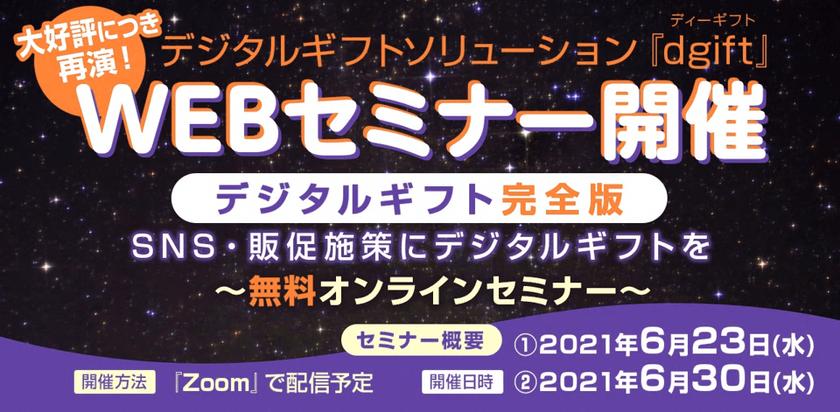 【デジタルギフト完全版】SNS・販促施策にデジタルギフトを【無料オンラインセミナー】