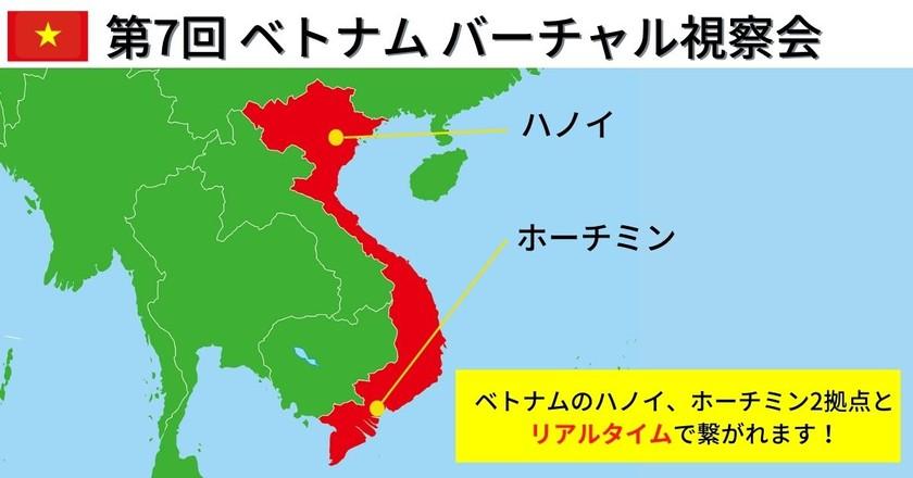第7回〜ベトナムバーチャル視察会~オフショア開発/ベトナム進出検討企業向け~