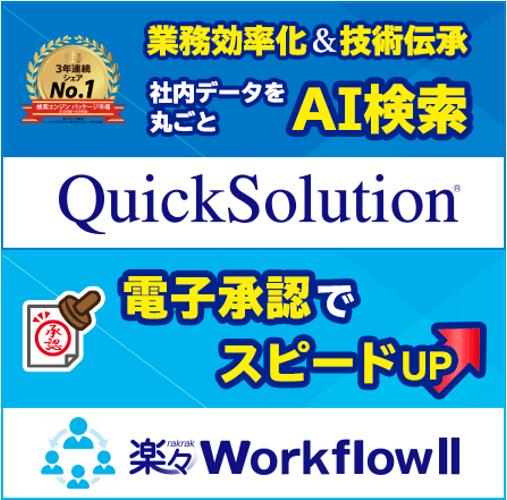 〜電子承認×企業内検索で業務改革!~脱ハンコと情報活用でテレワークを成果につなげる方法~