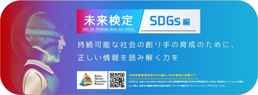 第3回 未来検定SDGs編